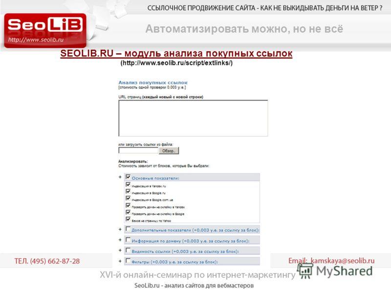 Автоматизировать можно, но не всё SEOLIB.RU – модуль анализа покупных ссылок (http://www.seolib.ru/script/extlinks/)