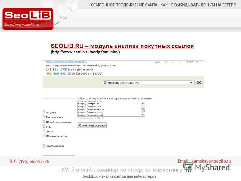 SEOLIB.RU – модуль анализа покупных ссылок (http://www.seolib.ru/script/extlinks/)