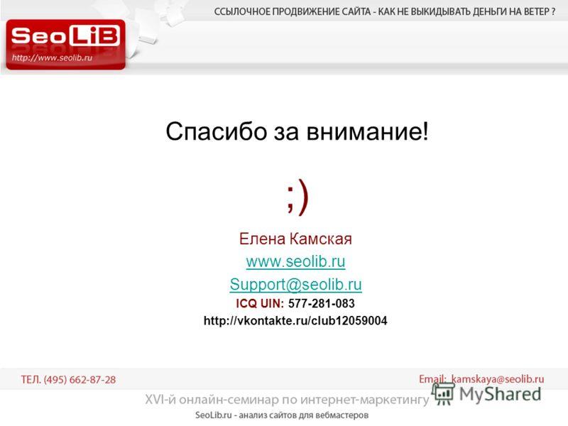 ;) Спасибо за внимание! Елена Камская www.seolib.ru Support@seolib.ru ICQ UIN: 577-281-083 http://vkontakte.ru/club12059004