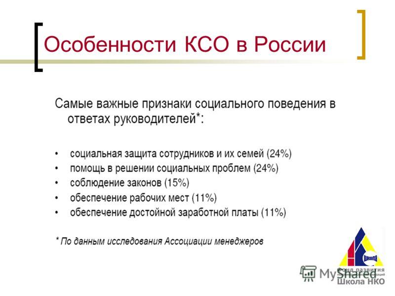 Особенности КСО в России