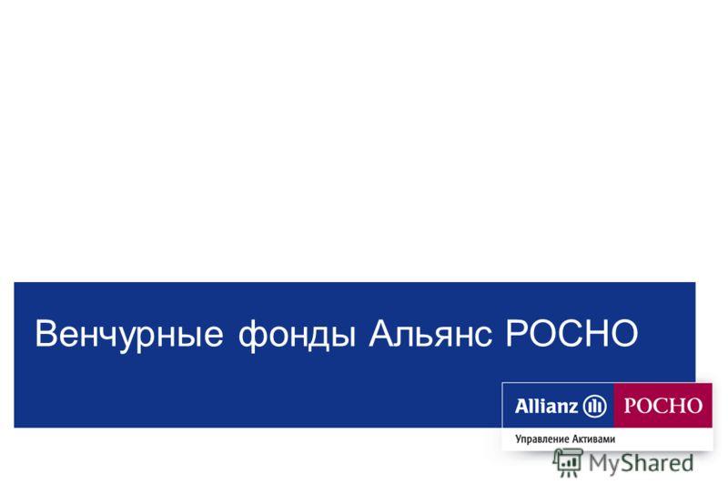 Венчурные фонды Альянс РОСНО