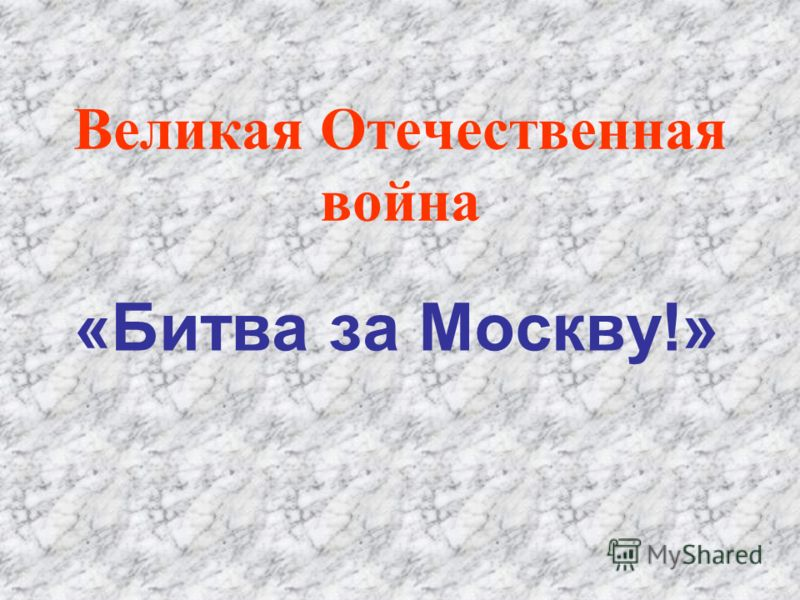 Великая Отечественная война «Битва за Москву!»