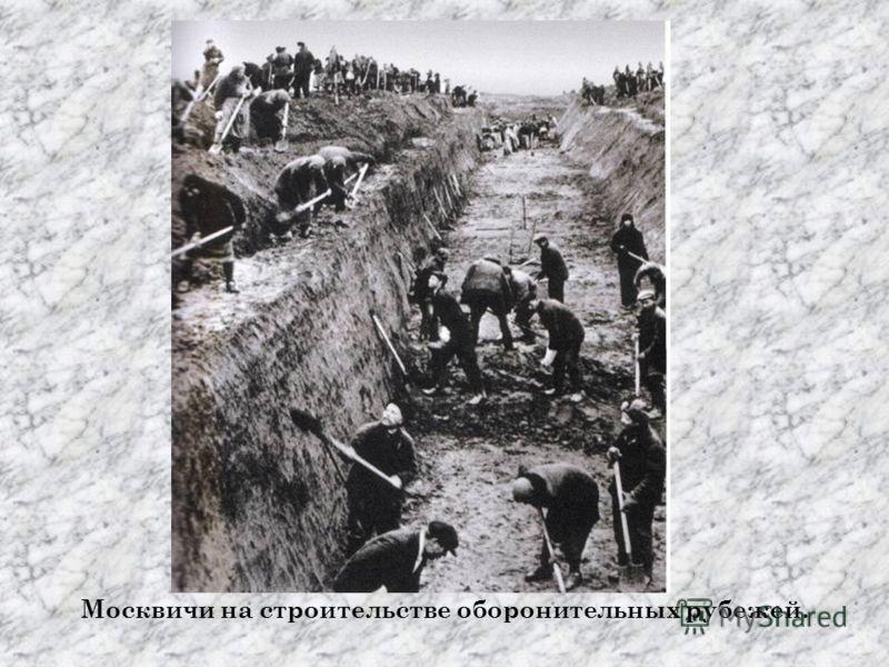 Москвичи на строительстве оборонительных рубежей.