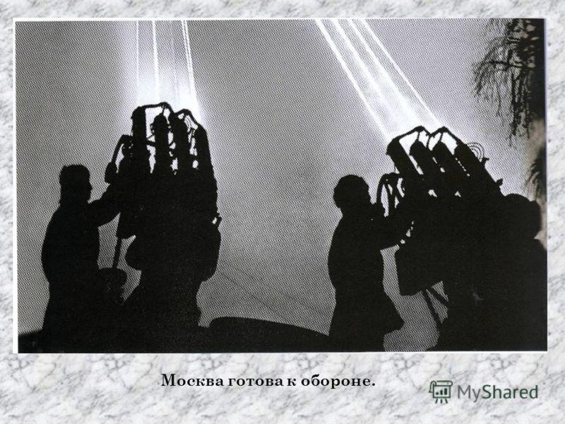 Москва готова к обороне.