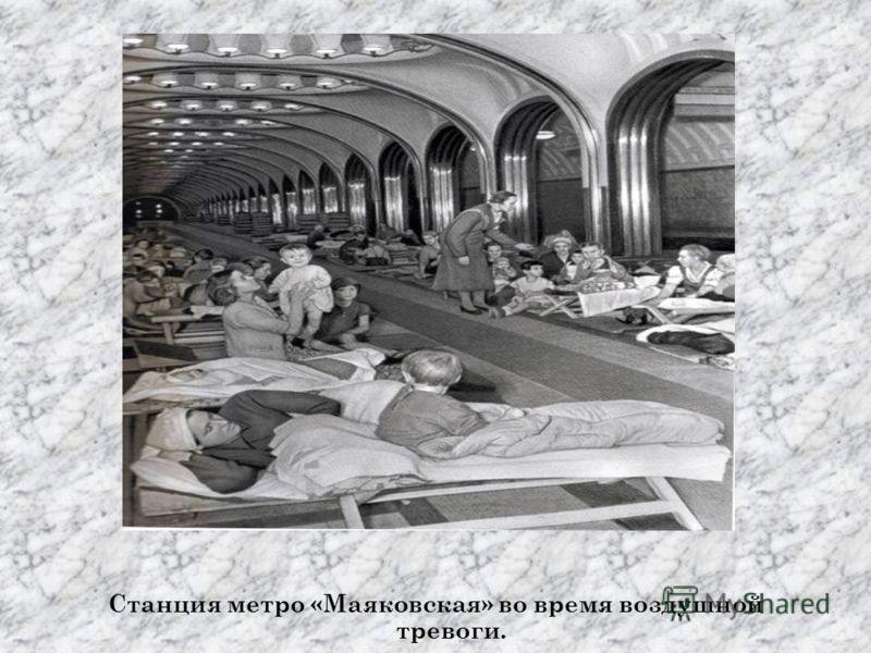 Станция метро «Маяковская» во время воздушной тревоги.