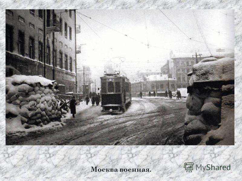 Москва военная.