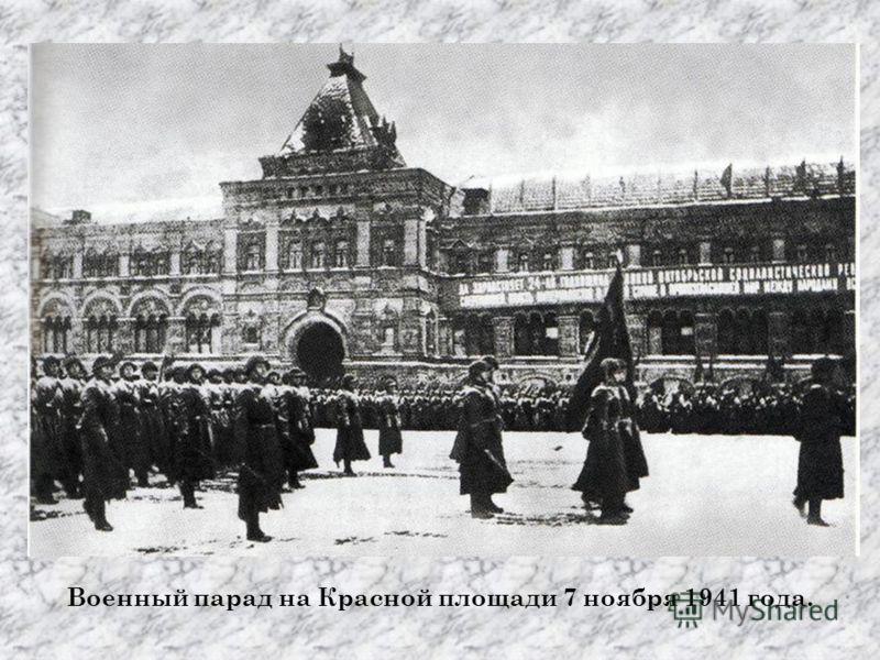 Военный парад на Красной площади 7 ноября 1941 года.