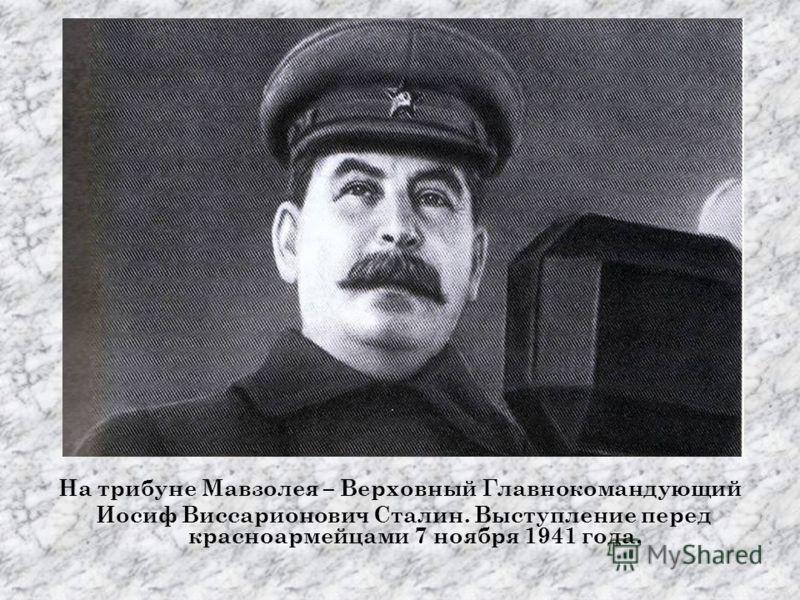 На трибуне Мавзолея – Верховный Главнокомандующий Иосиф Виссарионович Сталин. Выступление перед красноармейцами 7 ноября 1941 года.