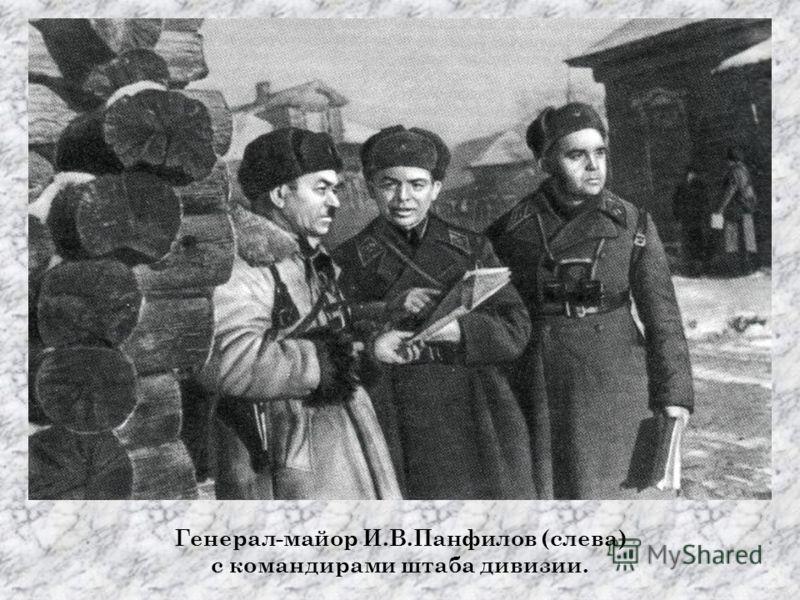 Генерал-майор И.В.Панфилов (слева) с командирами штаба дивизии.