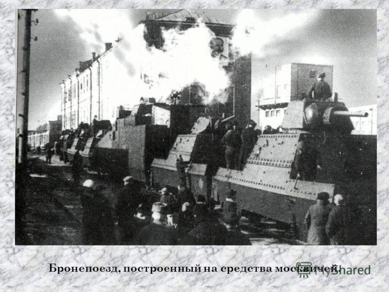 Бронепоезд, построенный на средства москвичей.