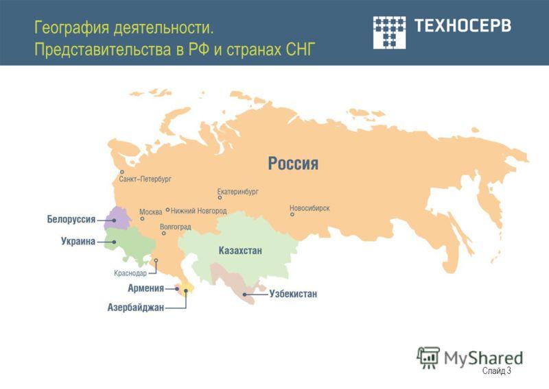 Слайд 3 География деятельности. Представительства в РФ и странах СНГ