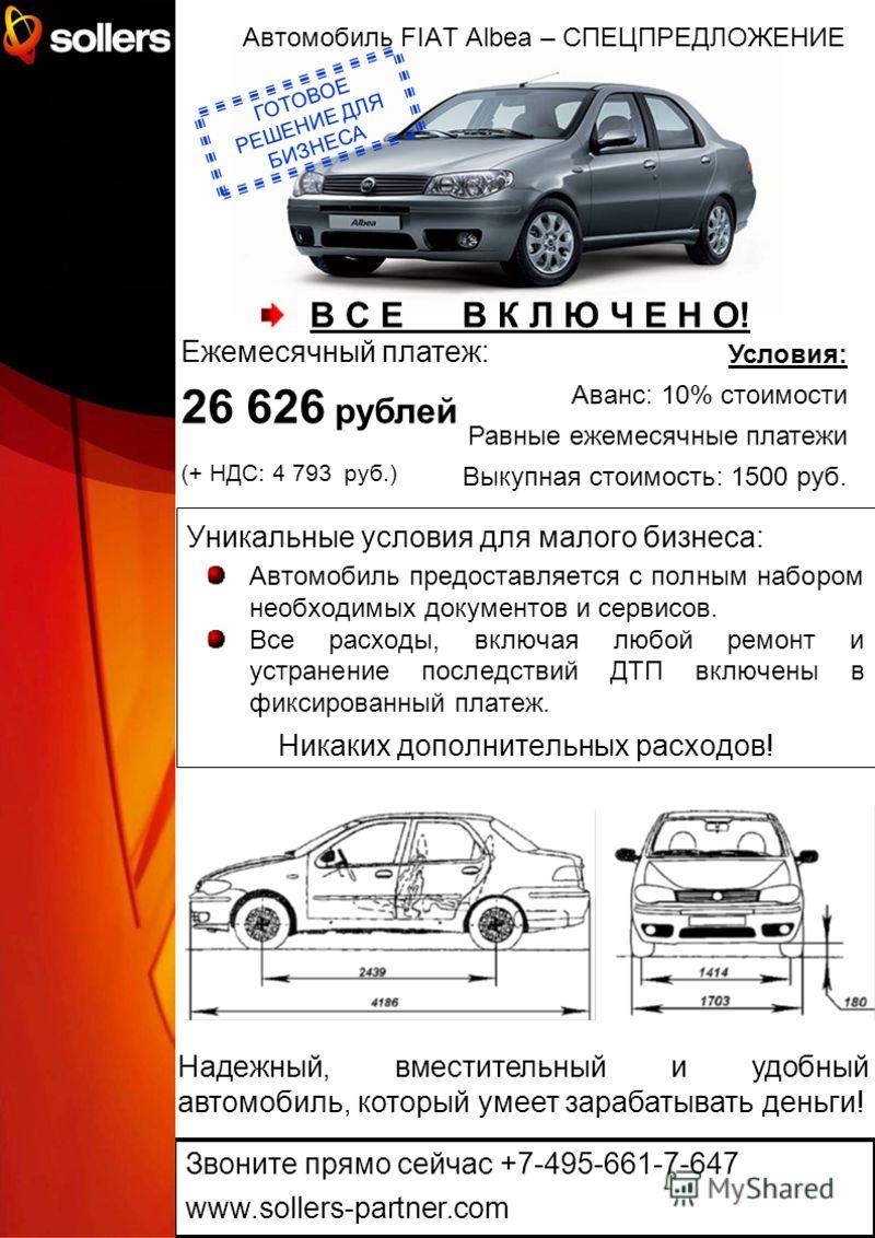 Автомобиль FIAT Albea – СПЕЦПРЕДЛОЖЕНИЕ Уникальные условия для малого бизнеса: Автомобиль предоставляется с полным набором необходимых документов и сервисов. Все расходы, включая любой ремонт и устранение последствий ДТП включены в фиксированный плат