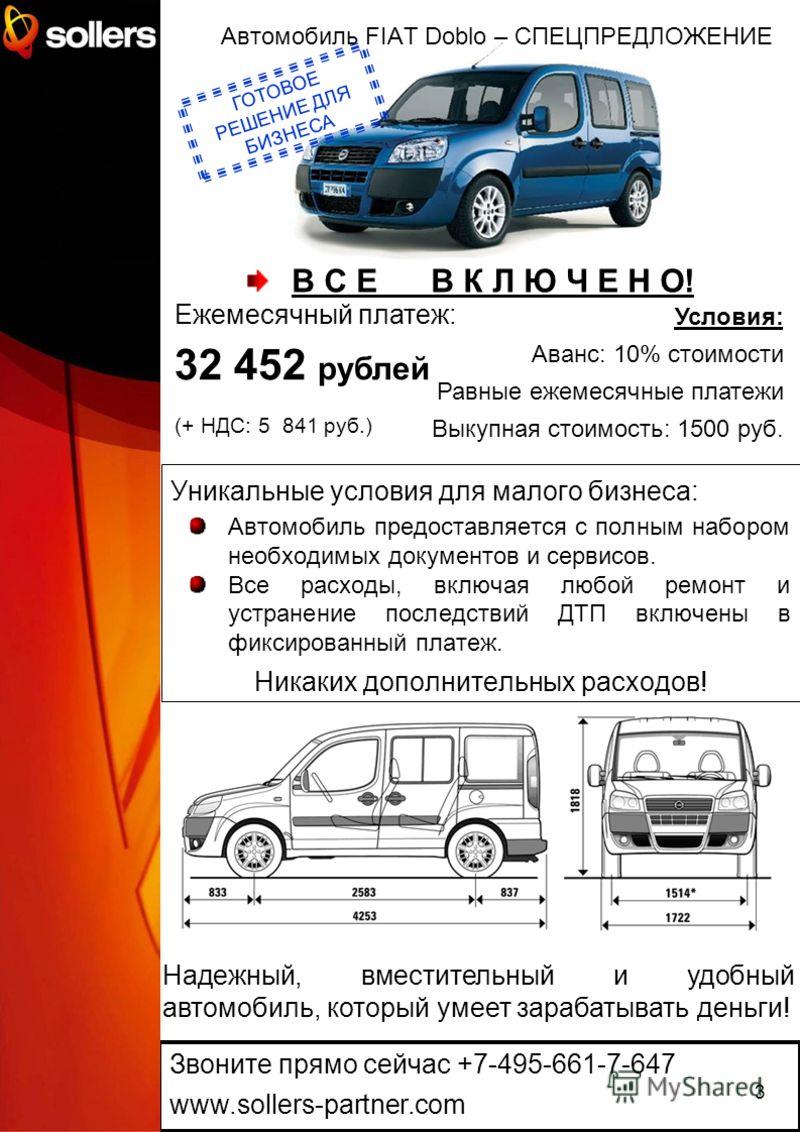 3 Автомобиль FIAT Doblo – СПЕЦПРЕДЛОЖЕНИЕ Уникальные условия для малого бизнеса: Автомобиль предоставляется с полным набором необходимых документов и сервисов. Все расходы, включая любой ремонт и устранение последствий ДТП включены в фиксированный пл