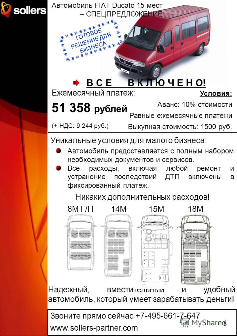 5 Автомобиль FIAT Ducato 15 мест – СПЕЦПРЕДЛОЖЕНИЕ Уникальные условия для малого бизнеса: Автомобиль предоставляется с полным набором необходимых документов и сервисов. Все расходы, включая любой ремонт и устранение последствий ДТП включены в фиксиро