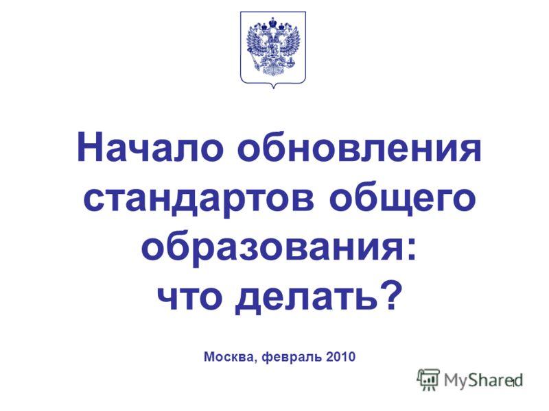 1 Начало обновления стандартов общего образования: что делать? Москва, февраль 2010