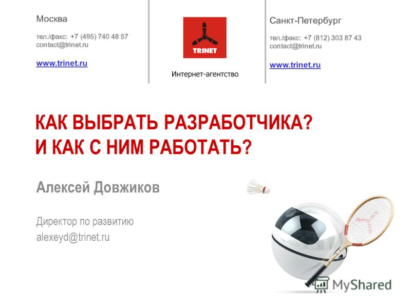 Директор по развитию alexeyd@trinet.ru КАК ВЫБРАТЬ РАЗРАБОТЧИКА? И КАК С НИМ РАБОТАТЬ? Алексей Довжиков