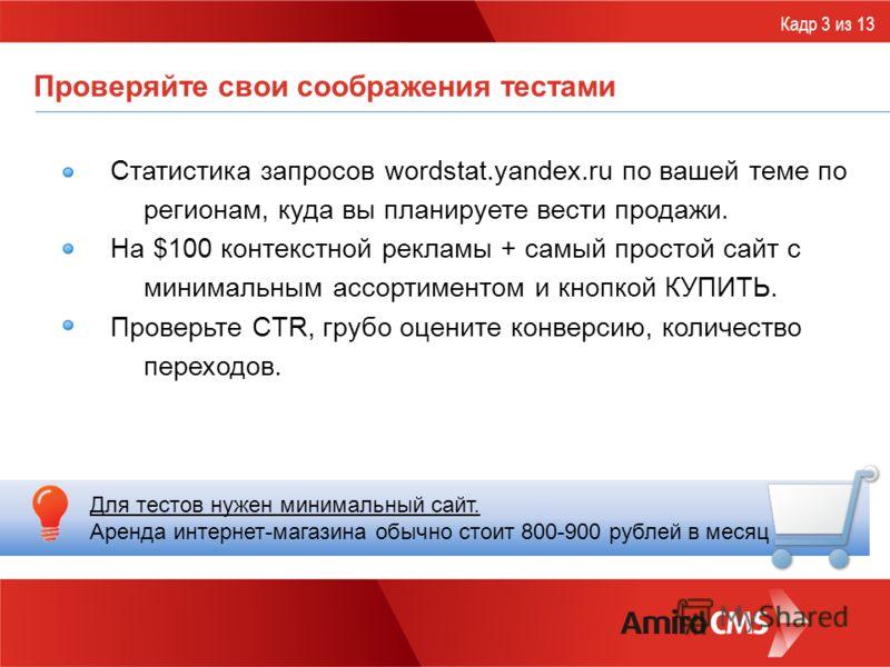 Проверяйте свои соображения тестами Статистика запросов wordstat.yandex.ru по вашей теме по регионам, куда вы планируете вести продажи. На $100 контекстной рекламы + самый простой сайт с минимальным ассортиментом и кнопкой КУПИТЬ. Проверьте CTR, груб