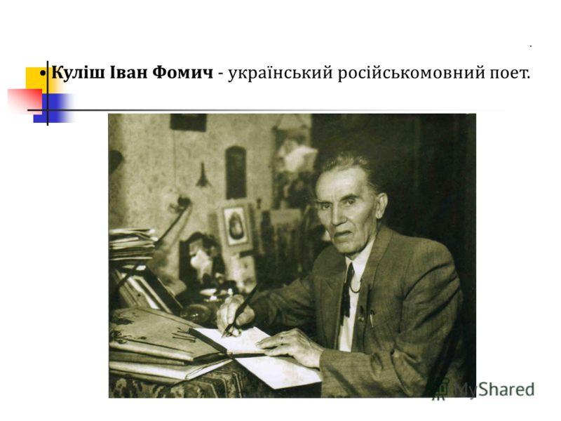 Куліш Іван Фомич - український російськомовний поет..