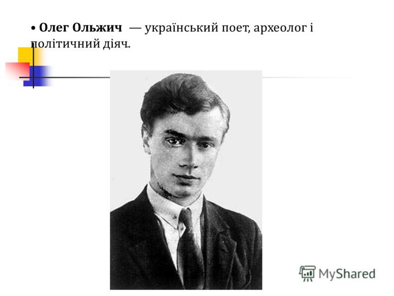 Олег Ольжич український поет, археолог і політичний діяч..