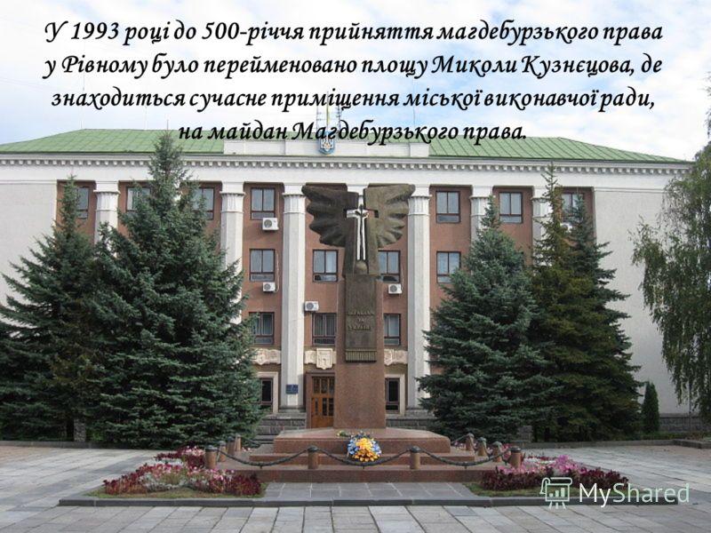 У 1993 році до 500-річчя прийняття магдебурзького права у Рівному було перейменовано площу Миколи Кузнєцова, де знаходиться сучасне приміщення міської виконавчої ради, на майдан Магдебурзького права..