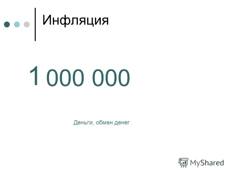 Инфляция 1 000 Деньги, обмен денег