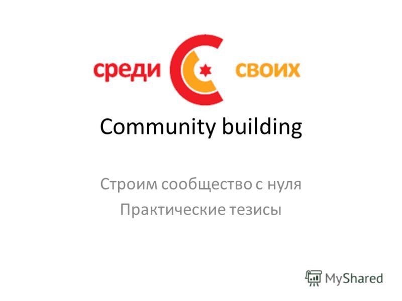 Community building Строим сообщество с нуля Практические тезисы