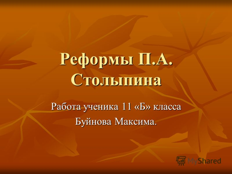 Реформы П.А. Столыпина Работа ученика 11 «Б» класса Буйнова Максима.