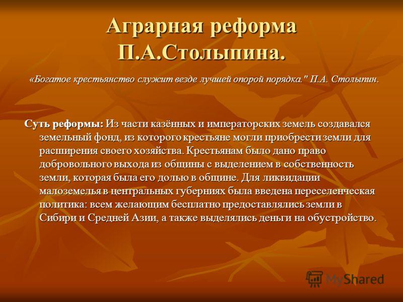 Аграрная реформа П.А.Столыпина. «Богатое крестьянство служит везде лучшей опорой порядка.