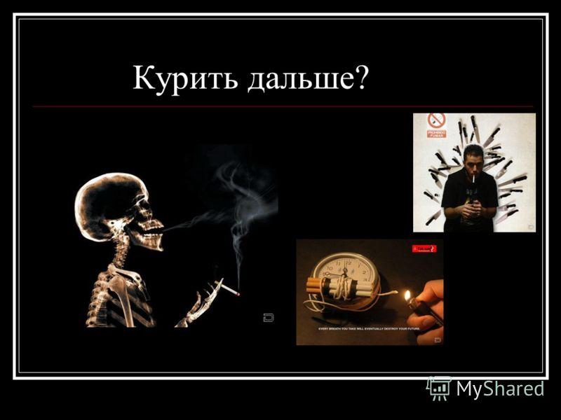Курить дальше?