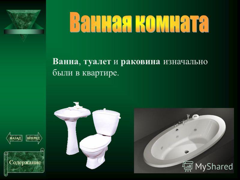 Ванна, туалет и раковина изначально были в квартире. Содержание ВПЕРЕДНАЗАД