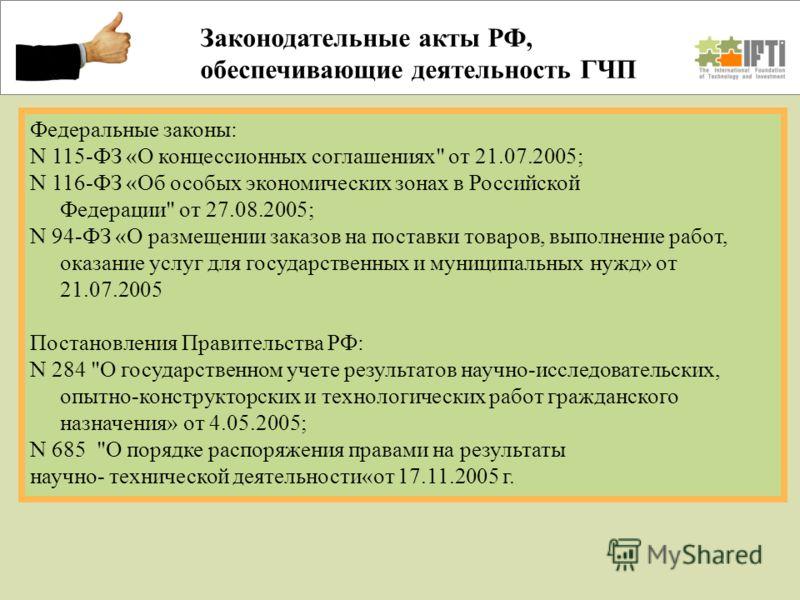 Законодательные акты РФ, обеспечивающие деятельность ГЧП Федеральные законы: N 115-ФЗ «О концессионных соглашениях