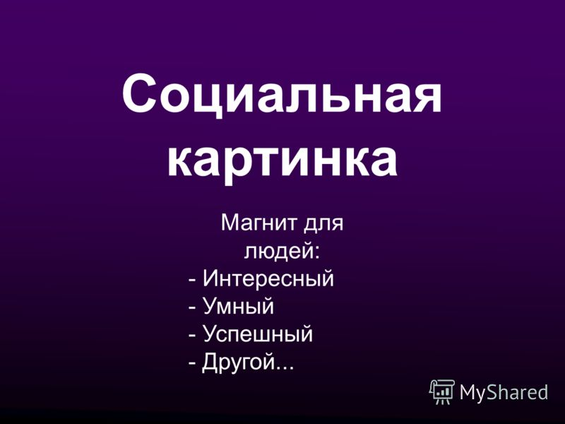 Социальная картинка Магнит для людей: - Интересный - Умный - Успешный - Другой...