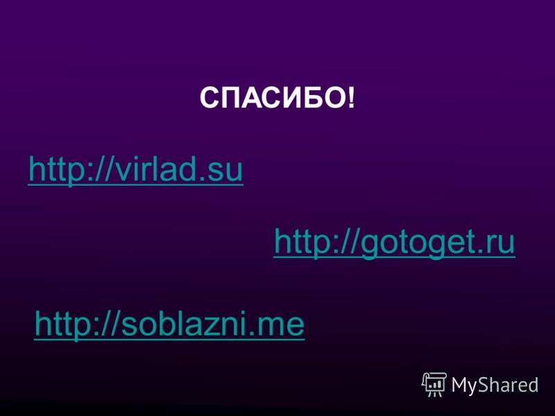 СПАСИБО! http://virlad.su http://gotoget.ru http://soblazni.me