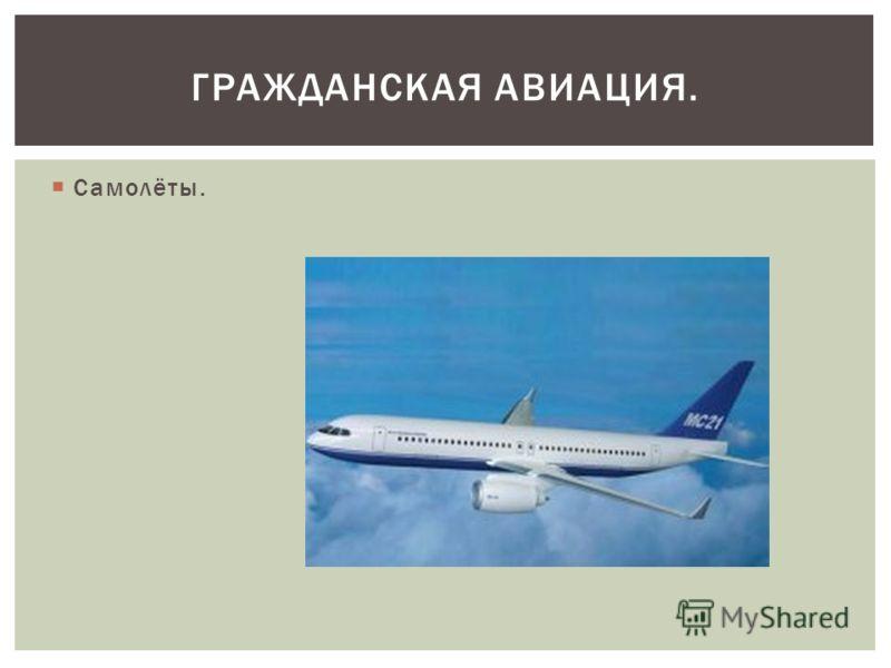 Самолёты. ГРАЖДАНСКАЯ АВИАЦИЯ.
