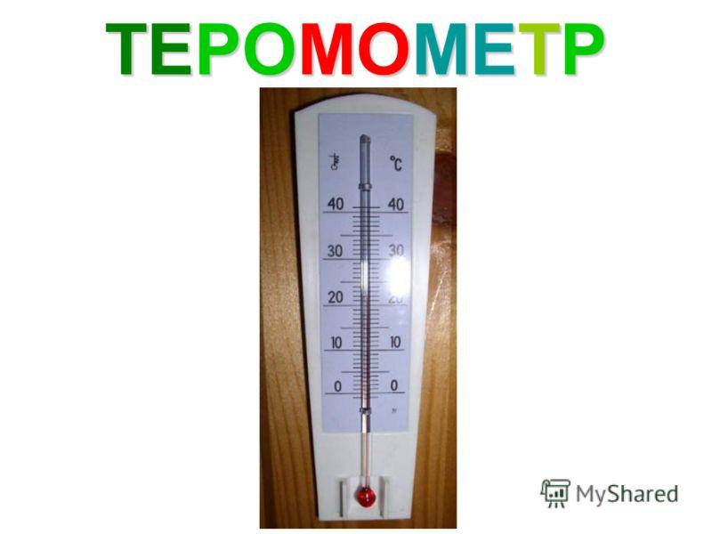 ТЕРОМОМЕТР