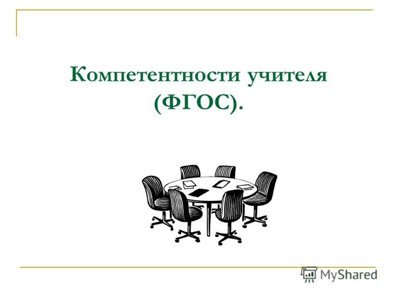 Компетентности учителя (ФГОС).