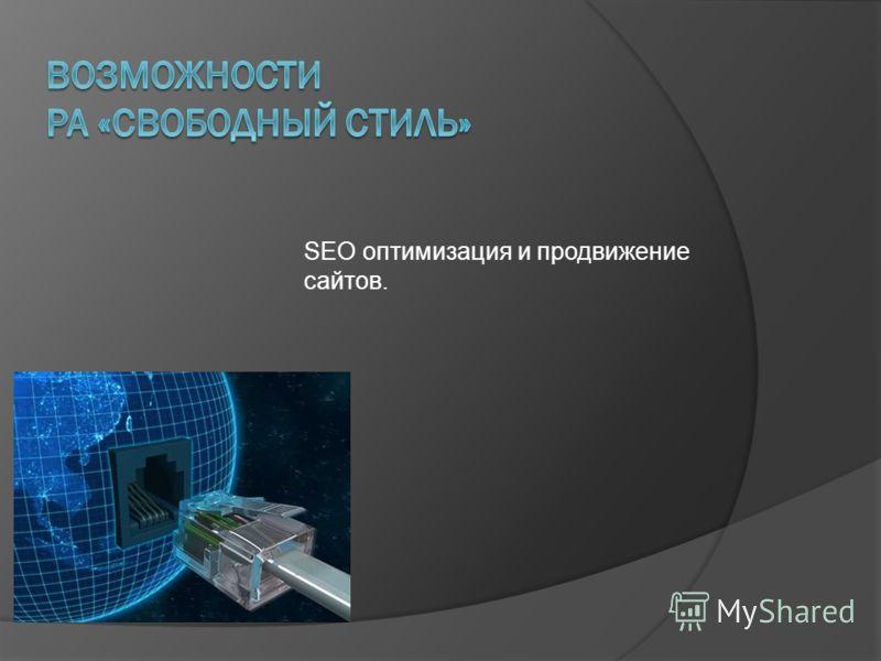 SEO оптимизация и продвижение сайтов.