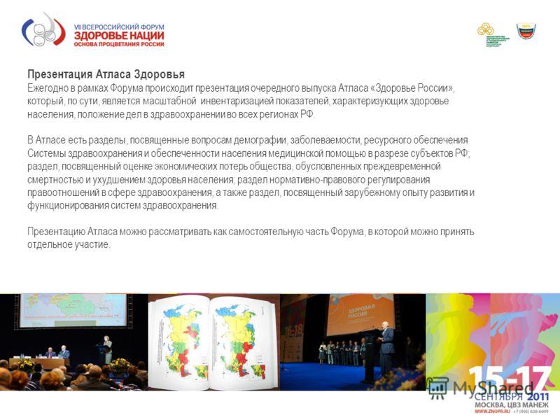 Презентация Атласа Здоровья Ежегодно в рамках Форума происходит презентация очередного выпуска Атласа «Здоровье России», который, по сути, является масштабной инвентаризацией показателей, характеризующих здоровье населения, положение дел в здравоохра