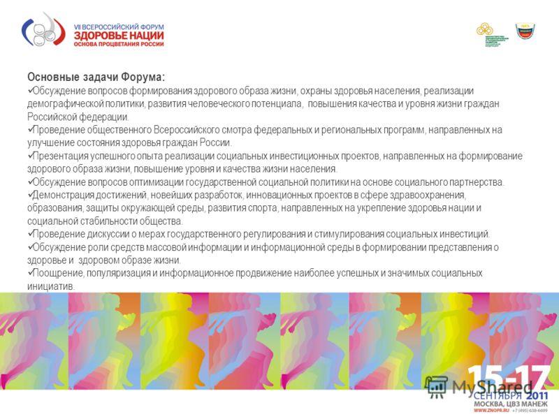 Основные задачи Форума: Обсуждение вопросов формирования здорового образа жизни, охраны здоровья населения, реализации демографической политики, развития человеческого потенциала, повышения качества и уровня жизни граждан Российской федерации. Провед