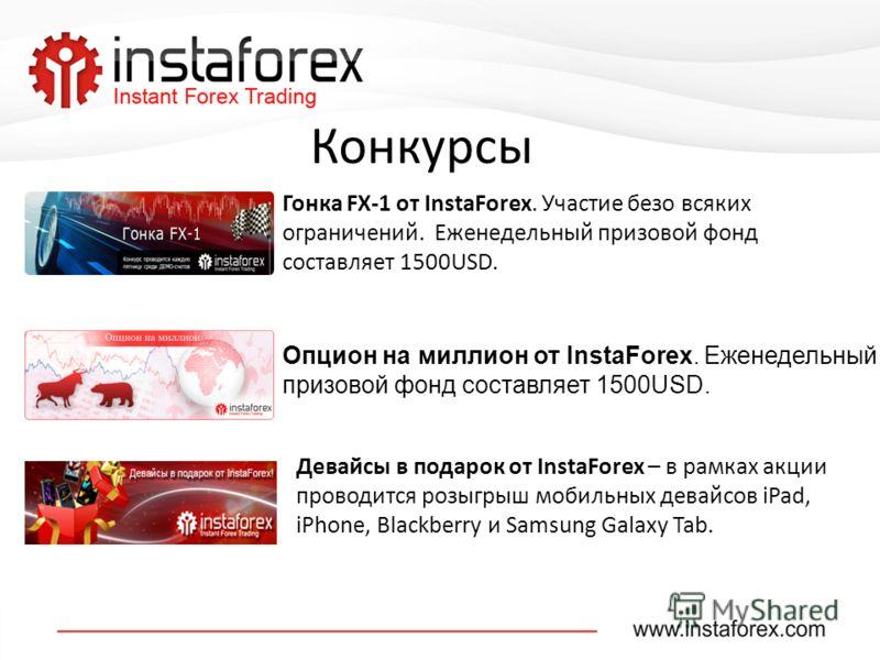 Гонка FX-1 от InstaForex. Участие безо всяких ограничений. Еженедельный призовой фонд составляет 1500USD. Опцион на миллион от InstaForex. Еженедельный призовой фонд составляет 1500USD. Девайсы в подарок от InstaForex – в рамках акции проводится розы