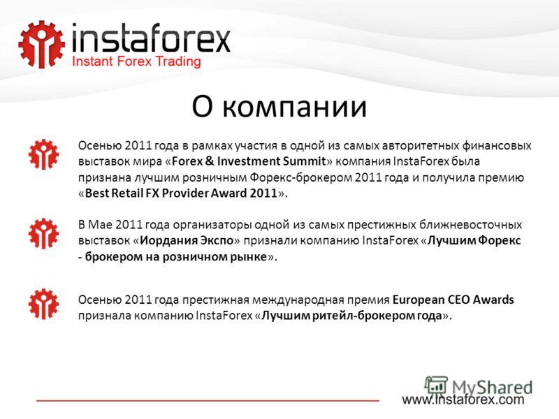О компании Осенью 2011 года в рамках участия в одной из самых авторитетных финансовых выставок мира «Forex & Investment Summit» компания InstaForex была признана лучшим розничным Форекс-брокером 2011 года и получила премию «Best Retail FX Provider Aw