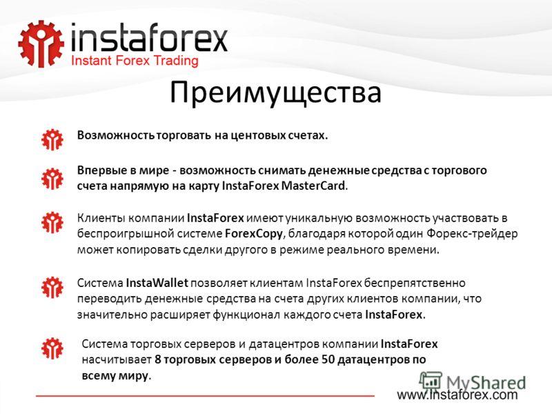 Возможность торговать на центовых счетах. Впервые в мире - возможность снимать денежные средства с торгового счета напрямую на карту InstaForex MasterCard. Клиенты компании InstaForex имеют уникальную возможность участвовать в беспроигрышной системе