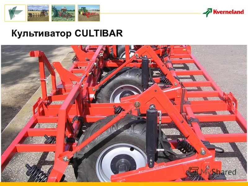 Культиватор CULTIBAR