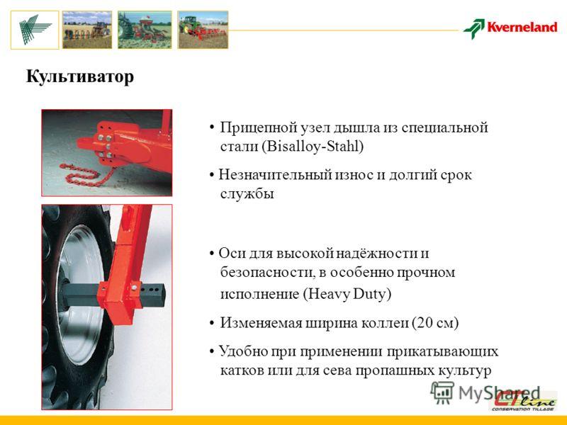 Оси для высокой надёжности и безопасности, в особенно прочном исполнение (Heavy Duty) Изменяемая ширина коллеи (20 см) Удобно при применении прикатывающих катков или для сева пропашных культур Прицепной узел дышла из специальной стали (Bisalloy-Stahl