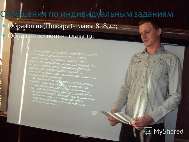 Сообщения по индивидуальным заданиям Образ огня(Пожара)- главы 8,18,22; Образ «лиственя»- глава 19;