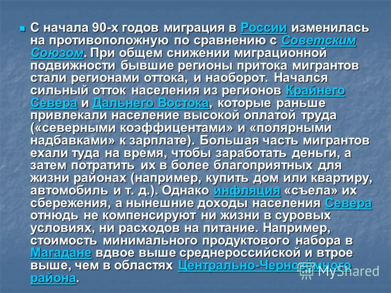 С начала 90-х годов миграция в России изменилась на противоположную по сравнению с Советским Союзом. При общем снижении миграционной подвижности бывшие регионы притока мигрантов стали регионами оттока, и наоборот. Начался сильный отток населения из р