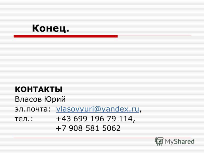 КОНТАКТЫ Власов Юрий эл.почта: vlasovyuri@yandex.ru,vlasovyuri@yandex.ru тел.: +43 699 196 79 114, +7 908 581 5062 Конец.