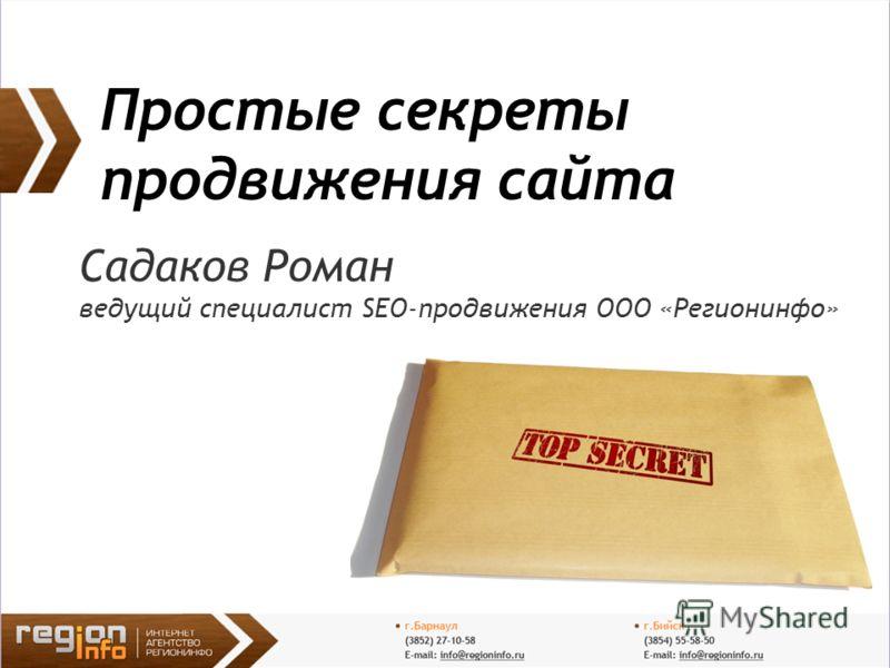 Садаков Роман ведущий специалист SEO-продвижения ООО «Регионинфо» Простые секреты продвижения сайта