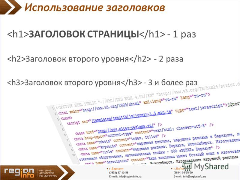 Использование заголовков ЗАГОЛОВОК СТРАНИЦЫ - 1 раз Заголовок второго уровня - 2 раза Заголовок второго уровня - 3 и более раз