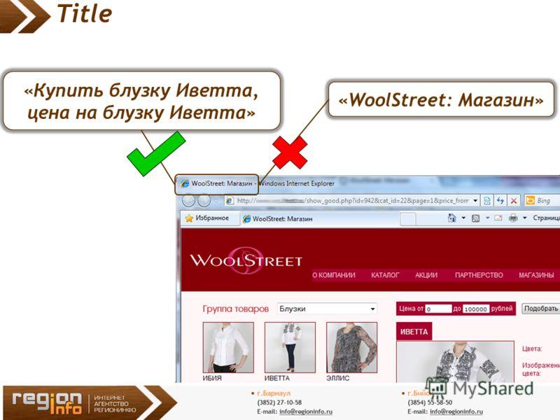 Title «WoolStreet: Магазин» «Купить блузку Иветта, цена на блузку Иветта»
